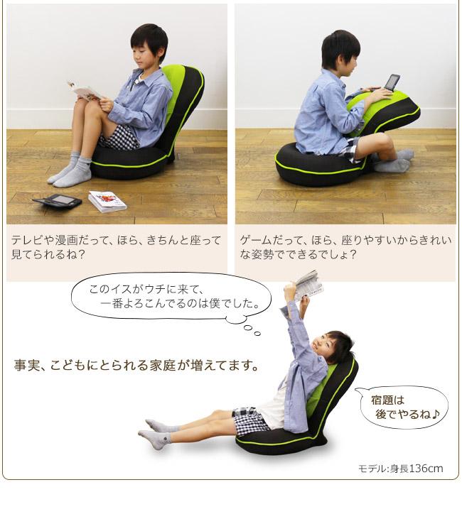 背筋がGUUUN!美姿勢座椅子は子育てママにも大人気。ゲームや漫画、テレビを見る時だってキレイな姿勢でいられるね。