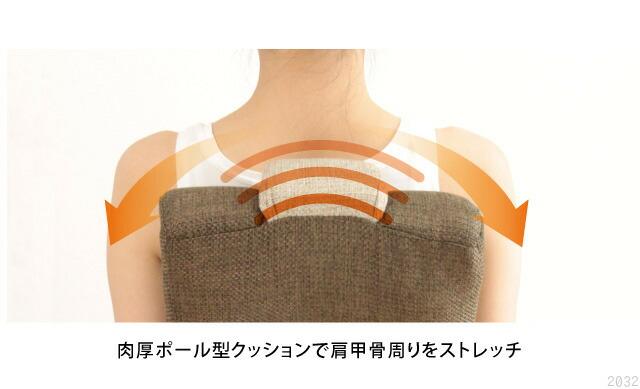 肉厚ポール形クッションで肩甲骨まわりをストレッチ 骨盤ポール座椅子 のび〜る