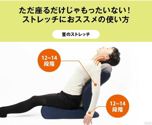 骨盤ポール座椅子 のび〜る 首のストレッチ