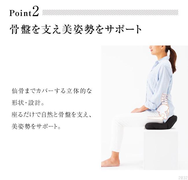骨盤ゆたんぽ ホットキュット 骨盤を支え美姿勢をサポート