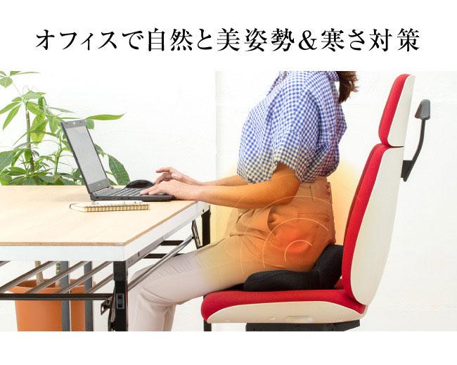 骨盤ゆたんぽ ホットキュット オフィスで姿勢と冷え対策
