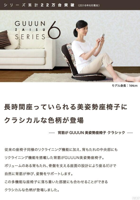 美姿勢座椅子にクラシカルな色が登場、背筋がGUUUN美姿勢座椅子クラシカル
