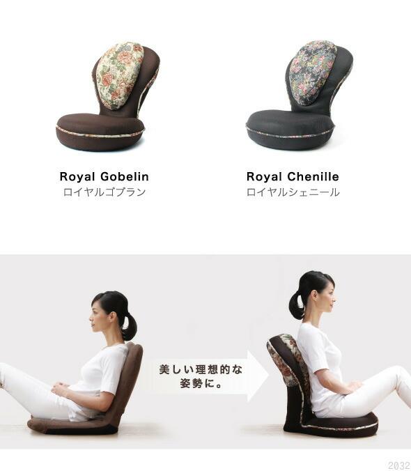 背筋がGUUUN美姿勢座椅子クラシカル ロイヤルゴブラン ロイヤルシェニール