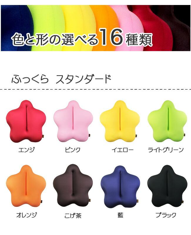 色と形の選べる16種類 スタンダード エンジ ピンク イエロー ライトグリーン オレンジ こげ茶 藍 ブラック