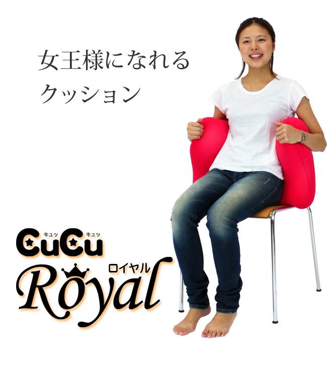 女王様になれるクッション キュービーズ キュッキュッ ロイヤル Cubeads CuCu Royal