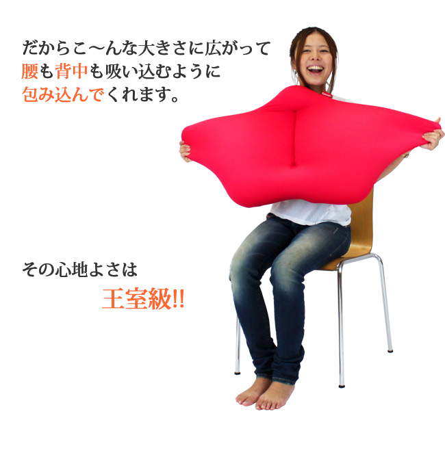 だからこんな大きさに広がって腰も背中も吸い込むように包み込んでくれます。その心地よさは王室級!!