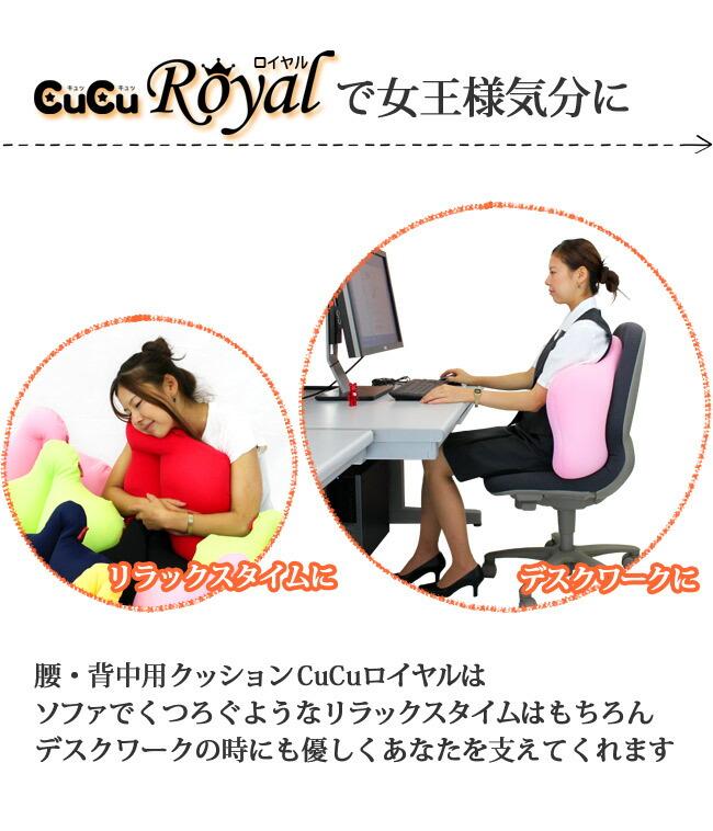 キュービーズ キュッキュッ ロイヤルで女王様気分に リラックスタイムに、デスクワークに、腰・背中用クッションCuCuロイヤルは、ソファでくつろぐようなリラックスタイムはもちろん、デスクワークの時にも優しくあなたを支えてくれます。