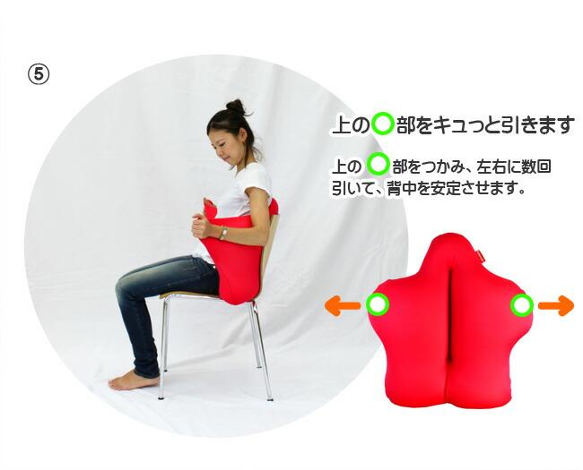 キュービーズ キュッキュッ ロイヤルの使い方 5、上の丸部をキュッと引きます。上の丸部を掴み左右に数回引いて、背中を安定させます。