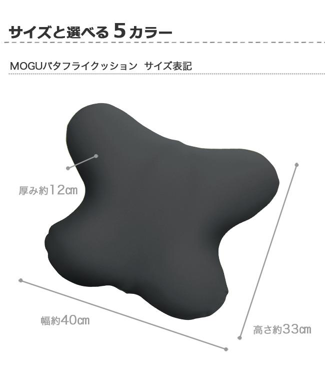 サイズと選べる5カラー。MOGUバタフライクッションのサイズ表記 厚み約12センチ・幅約40センチ・高さ約33センチ。