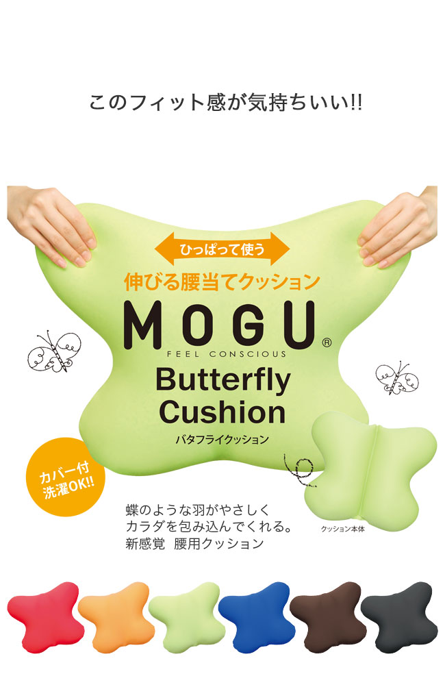 このフィット感が気持ちいい!!ひっぱって使う、のびる腰当てクッション。MOGU butterfly cushion モグ バタフライクッション カバー付きで、カバーは洗濯可能。蝶のような羽がやさしくカラダを包み込んでくれる。新感覚、腰用クッション。