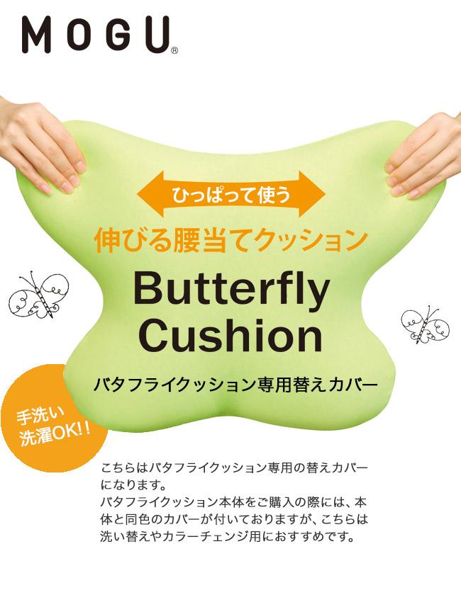 MOGU butterfly cushion モグ バタフライクッション 専用替えカバー。ひっぱって使う、伸びる腰当てクッション。手洗いOK!!洗濯OK!!こちらはバタフライクッション専用の替えカバーになります。バタフライクッション本体をご購入の際には、本体と同色のカバーが付いておりますが、こちらは洗い替えやカラーチェンジにおすすめです