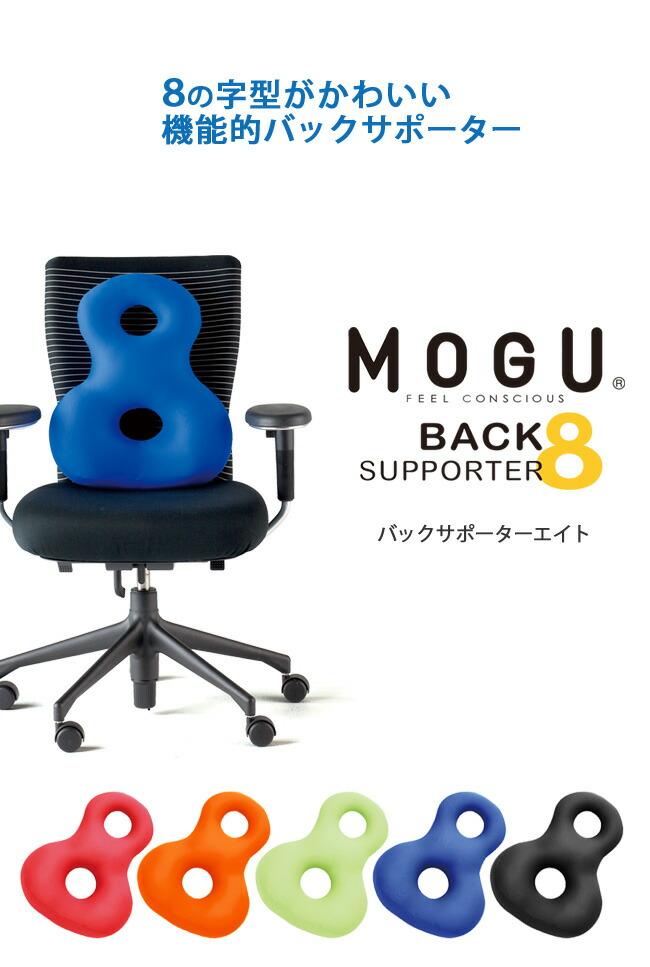 8の字型がかわいい、機能的バックサポーター。腰・背当てクッション。MOGUバックサポーターエイト モグ バックサポーター8