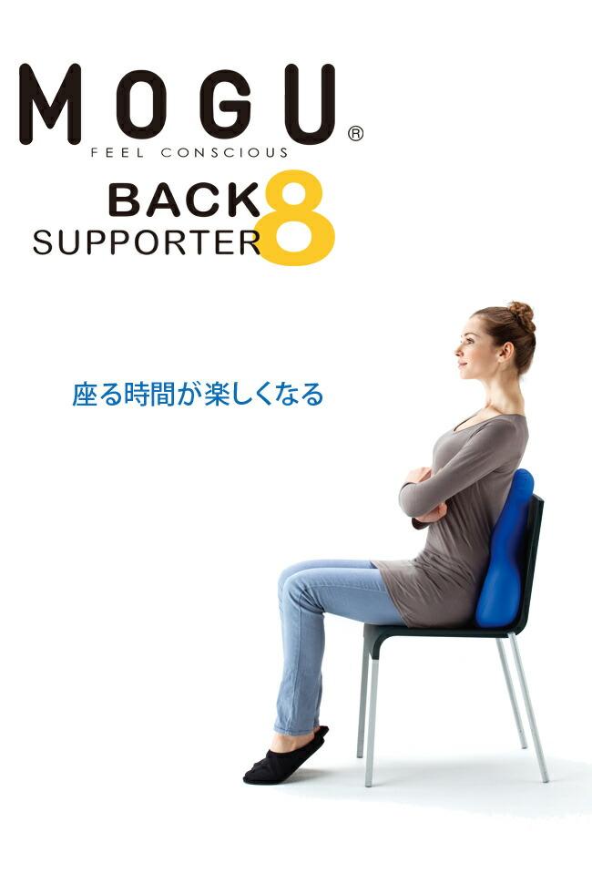 オフィスでの腰痛対策にオススメ、MOGUバックサポーターエイト モグ バックサポーター8。座る時間が楽しくなる。