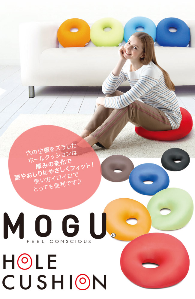 穴の位置をズラしたホールクッションは厚みの変化で腰やおしりにやさしくフィット!使い方いろいろでとっても便利です。MOGU FEEL CONSCIOUS HOLE CUSHION モグ ホールクッション