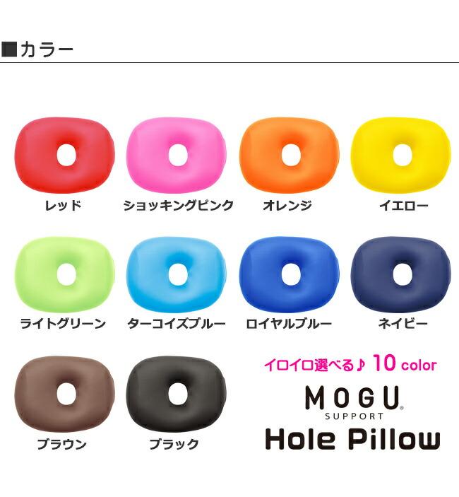 カラー、レッド・ショッキングピンク・オレンジ・イエロー・ライトグリーン・ターコイズブルー・ロイヤルブルー・ネイビー・ブラウン・ブラック。いろいろ選べる10カラー。MOGU SUPPORT Hole Pillow