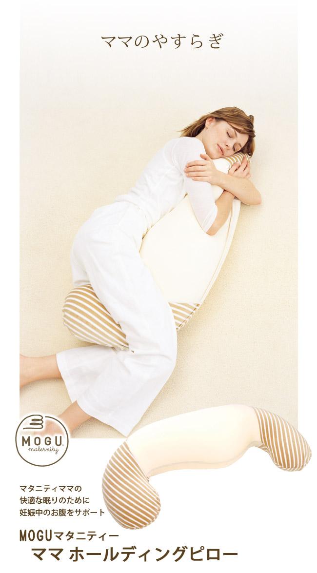 MOGU モグ マタニティー ママ ホールディングピロー. ママのやすらぎ。マタニティママの快適な眠りのために妊娠中のお腹をサポート。