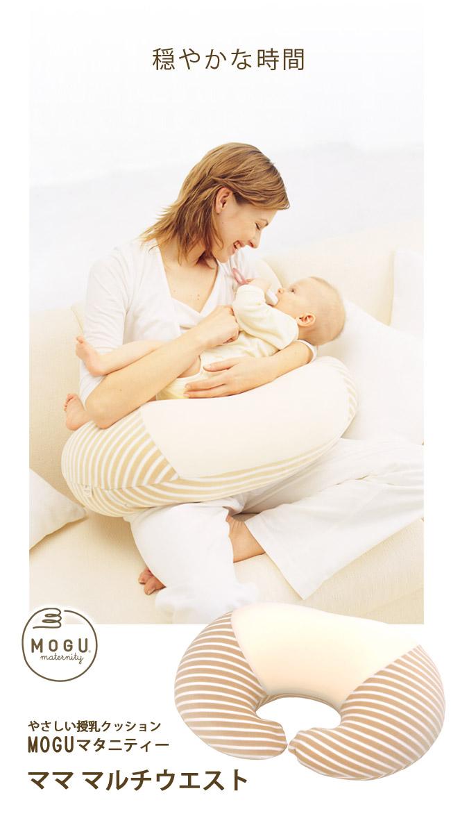 穏やかな時間。やさしい授乳クッション。MOGUマタニティー ママ マルチウエスト