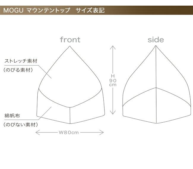 MOGU マウンテントップ サイズ表記。フロント、サイド、高さ、幅、ストレッチ素材、のびる素材。綿帆布、のびない素材。