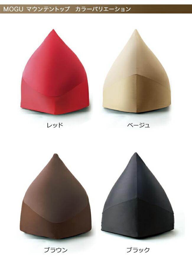 MOGU マウンテントップ カラーバリエーション。レッド、ベージュ、ブラウン、ブラック。