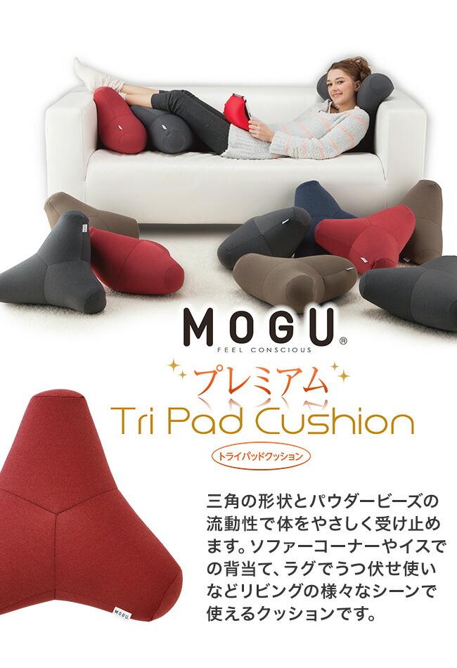 独特の三角形状 ソファ、イスなどで使える、MOGUプレミアトライパッドクッション