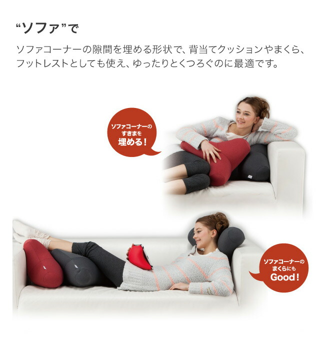 ソファで、隙間を埋める背当てクッションやフットレストとして MOGUプレミアムトライパッドクッション