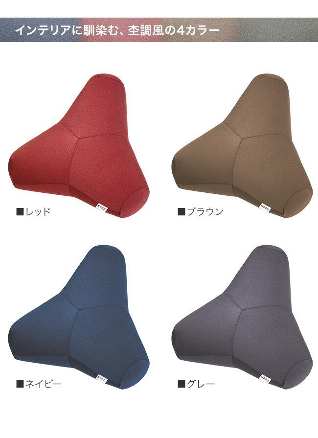 MOGUプレミアムトライパッドクッション 杢調風のカラー4色 ネイビー レッド ブラウン グレー