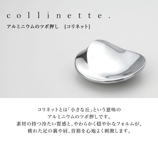 アルミニウムのツボ押し/コリネット/collinette コリネットとは「小さな丘」という意味のアルミニウムのツボ押しです。素材の持つ冷たい質感と、やわらかく穏やかなフォルムが、疲れた足の裏や肩、首筋を心地よく刺激します