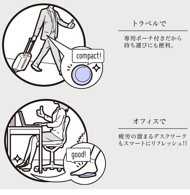 トラベルで。専用ポーチ付きだから持ち運びにも便利。オフィスで。疲労の溜まるデスクワークもスマートにリフレッシュ