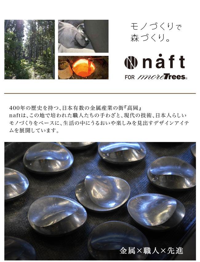 モノづくりで森づくり。naft for more trees 400年の歴史を持つ、日本有数の金属産業の街「高岡」naftは、この地で培われた職人たちの手わざと、現代の技術、日本人らしいモノづくりをベースに、生活の中にうるおいや楽しみを見出すデザインアイテムを展開しています。金属/職人/先進