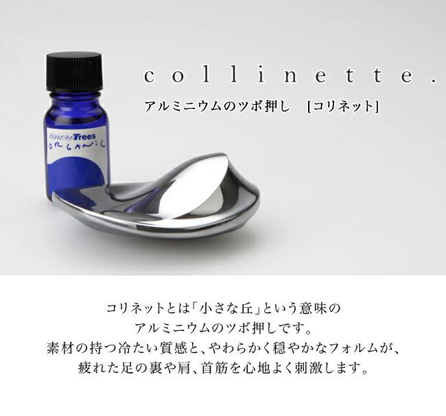 アルミニウムのツボ押し/コリネット/collinette コリネットとは「小さな丘」という意味のアルミニウムのツボ押しです。素材の持つ冷たい質感と、やわらかく穏やかなフォルムが、疲れた足の裏や肩、首筋を心地よく刺激します。