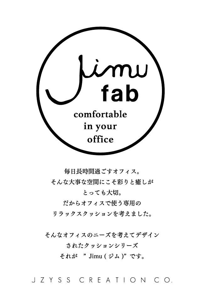 jimu fab ジムファブシリーズ オフィスで使う専用のリラックスクッション