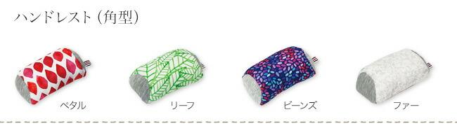 jimu fab ジムファブ クッション 商品ラインナップ ハンドレスト 角型