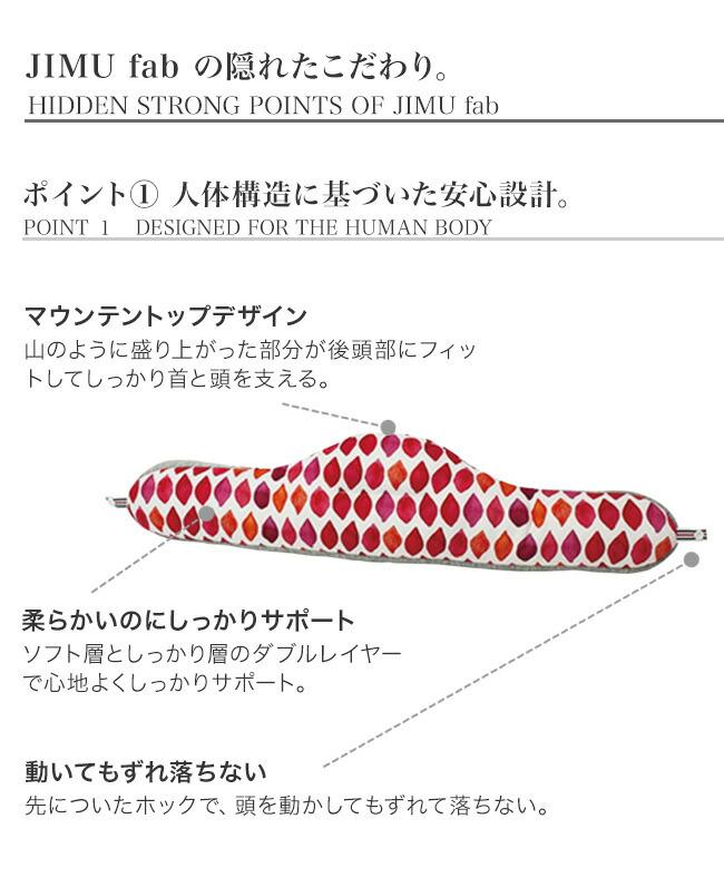 ジムファブ クッション ネックサポートピロー のこだわり、人体構造に基づいた安心設計