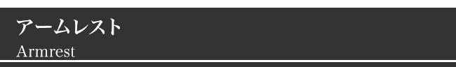 ジムファブ クッション アームレスト キーボード 帯