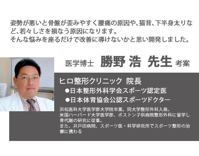 勝野式は、医学博士  勝野 浩  先生 考案