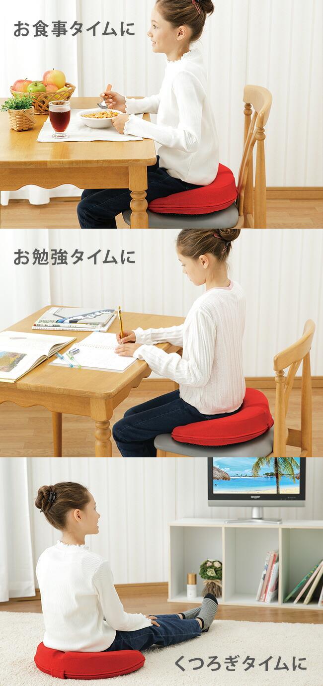 勝野式 座るだけで骨盤キュッとクッション。子供 姿勢 矯正 習慣 猫背 姿勢改善 食事 勉強 リビング