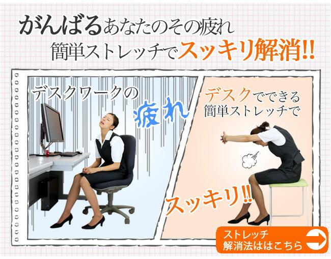 がんばるあなたのその疲れ 簡単ストレッチでスッキリ解消 デスクワークの疲れ デスクでできる簡単ストレッチでスッキリ ストレッチ解消法はこちら