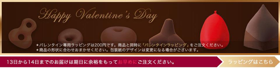 バレンタインラッピング承ります。バレンタインギフトにおすすめの商品はこちら