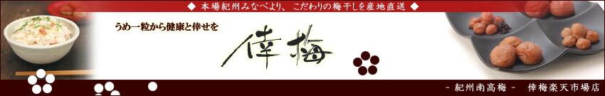 紀州南高梅 倖梅楽天市場店 トップ