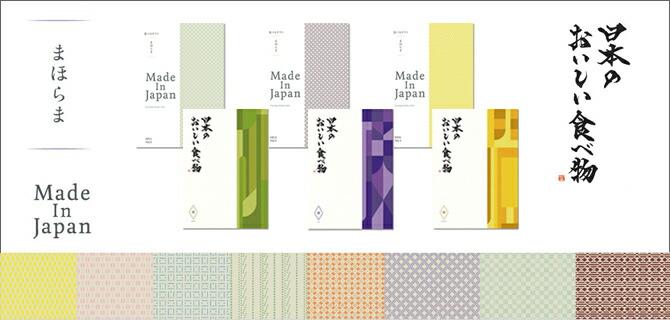 カタログギフト まほらま+日本のおいしい食べ物