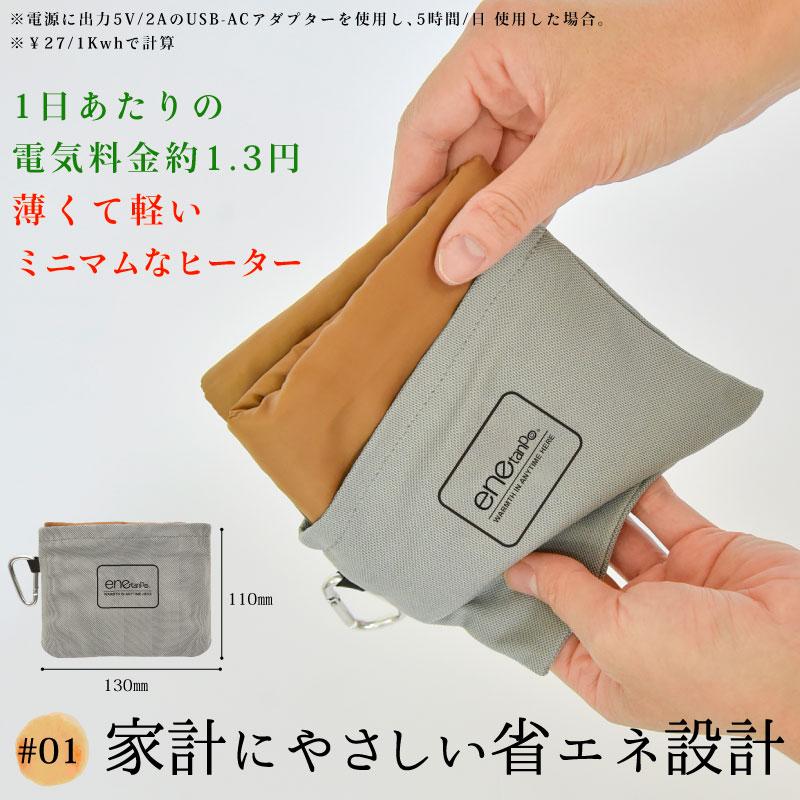 enetanpo エネタンポ ホットマット 電気マット ミニ 1人用 防寒グッズ アイデア商品 寒さ対策グッズ