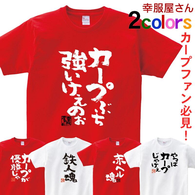 おもしろTシャツ 広島東洋カープ応援Tシャツ