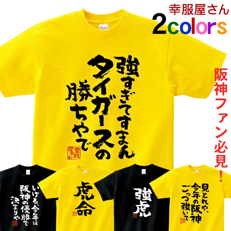 おもしろTシャツ 阪神タイガース応援Tシャツ