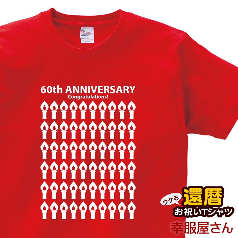 還暦祝いTシャツ1(メンズ・レディーズ兼用)