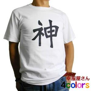 神Tシャツ おもしろTシャツ