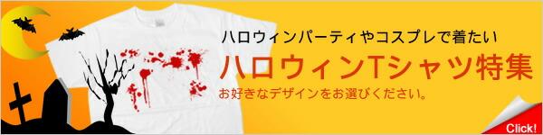 Tシャツ ハロウィン