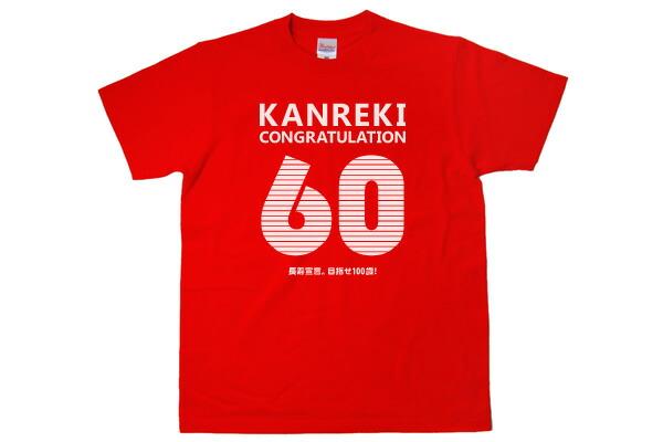 赤いちゃんちゃんこTシャツ KANREKI CONGRATULATION 60 楽天