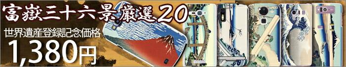 葛飾 北斎 富嶽三十六景 20選 富士山 世界遺産登録記念 1,380円