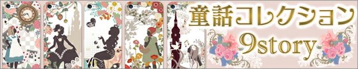 童話セレクション