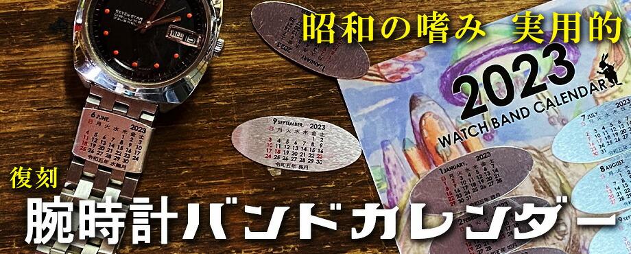 腕時計バンドカレンダー